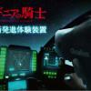 シドニアの騎士×OculusRift(オキュラスリフト)DK2で継衛発進シーンをライブ体験