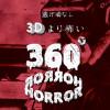 VRプロモーション事例vol.1  TSUTAYA「360°ホラームービー」